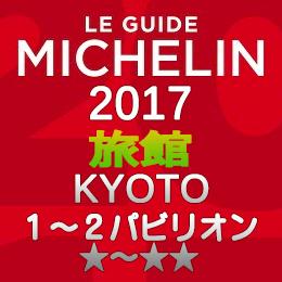 ミシュランガイド京都2017 旅館 1-2つ星 1~2パビリオン