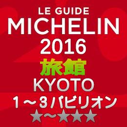 ミシュランガイド京都2016 旅館 1-3つ星 1~3パビリオン