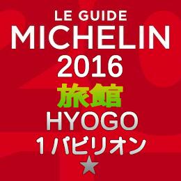ミシュランガイド兵庫2016 旅館 1つ星 1パビリオン