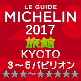 ミシュランガイド京都2017 旅館 3-5つ星 3~5パビリオン