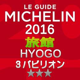 ミシュランガイド兵庫2016 旅館 3つ星 3パビリオン