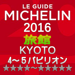 ミシュランガイド京都2016 旅館 4-5つ星 4~5パビリオン