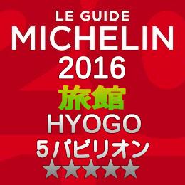 ミシュランガイド兵庫2016 旅館 5つ星 5パビリオン