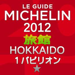 ミシュランガイド北海道2012 旅館 1つ星 1パビリオン