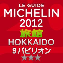 ミシュランガイド北海道2012 旅館 3つ星 3パビリオン
