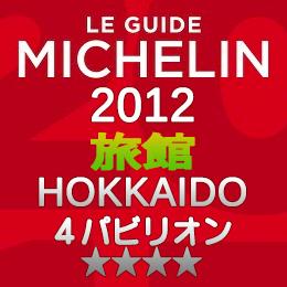 ミシュランガイド北海道2012 旅館 4つ星 4パビリオン
