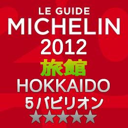 ミシュランガイド北海道2012 旅館 5つ星 5パビリオン