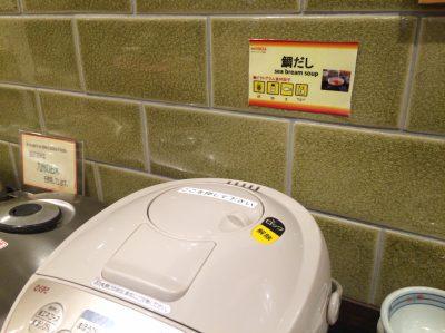 ホテルフォルツァ長崎 FORZA 九州 朝食ビュッフェ バイキング 豪華 マツコの知らない世界 ビジネスホテルの世界 ランキング ホテル評論家 瀧澤信秋 鯛だし茶漬け