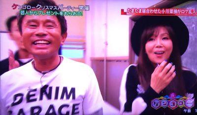 ケンゴロー クリスマスパーティー 小川菜摘 プラスマイナス ライセンス 浜ちゃんのサイン