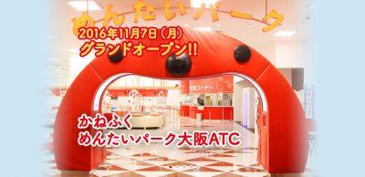 めんたいパーク大阪ATC かねふく 工場見学 無料試食 入場料 明太子専門テーマパーク めんたいラボ 混雑 駐車場 アクセス 割引 めんたいソフトクリーム