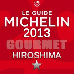 ミシュランガイド広島2013 一つ星