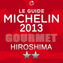 ミシュランガイド広島2013 二つ星