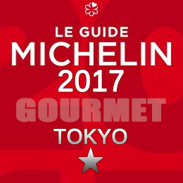 ミシュランガイド東京2017 一つ星