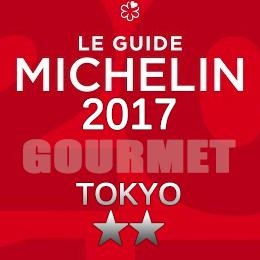 ミシュランガイド東京2017 二つ星