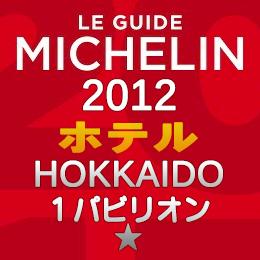ミシュランガイド北海道2012 ホテル 1つ星 1パビリオン