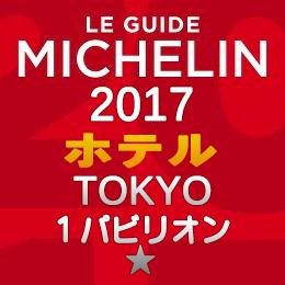 ミシュランガイド東京2017 ホテル 1つ星 1パビリオン