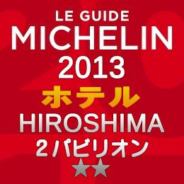 ミシュランガイド広島2013 ホテル 2つ星 2パビリオン