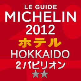 ミシュランガイド北海道2012 ホテル 2つ星 2パビリオン