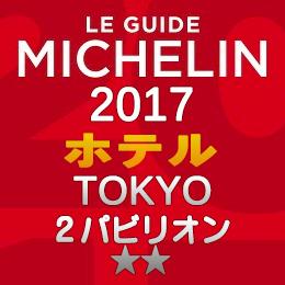 ミシュランガイド東京2017 ホテル 2つ星 2パビリオン