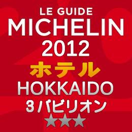 ミシュランガイド北海道2012 ホテル 3つ星 3パビリオン