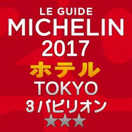 ミシュランガイド東京2017 ホテル 3つ星 3パビリオン