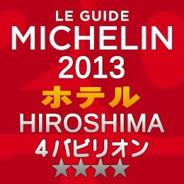 ミシュランガイド広島2013 ホテル 4つ星 4パビリオン