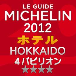 ミシュランガイド北海道2012 ホテル 4つ星 4パビリオン