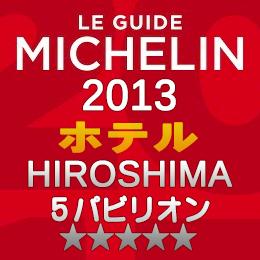 ミシュランガイド広島2013 ホテル 5つ星 5パビリオン