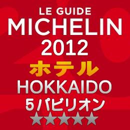 ミシュランガイド北海道2012 ホテル 5つ星 5パビリオン