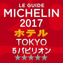 ミシュランガイド東京2017 ホテル 5つ星 5パビリオン