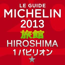 ミシュランガイド広島2013 旅館 1つ星 1パビリオン