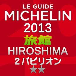 ミシュランガイド広島2013 旅館 2つ星 2パビリオン