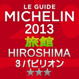 ミシュランガイド広島2013 旅館 3つ星 3パビリオン