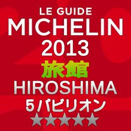 ミシュランガイド広島2013 旅館 5つ星 5パビリオン