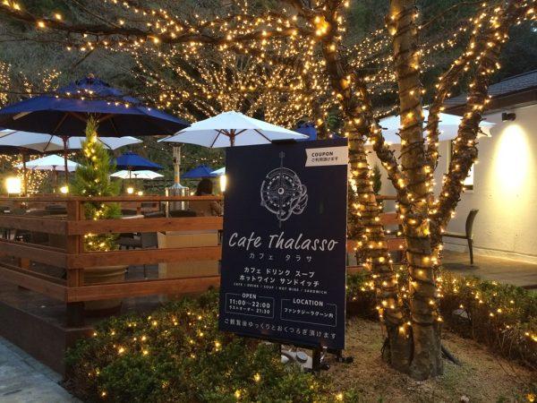 ネスタリゾート神戸 NESTA RESORT KOBE 兵庫 三木 イルミネーション ネスタイルミナ 光の散歩道 入場料 行ってきました ブログ カフェタラサ メニュー コーヒー アルコール