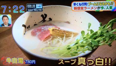 おはよう朝日です 新感覚ラーメン 行列 牛骨ら~めん ぶっこ志北浜店 真っ白なスープ クリーミー