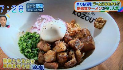おはよう朝日です 新感覚ラーメン 行列 豚骨まぜそば KOZOU+ うまい棒 福島 超絶とろ玉のせ 豚骨まぜそば らーめん小僧 ドルチェ・ポルコ