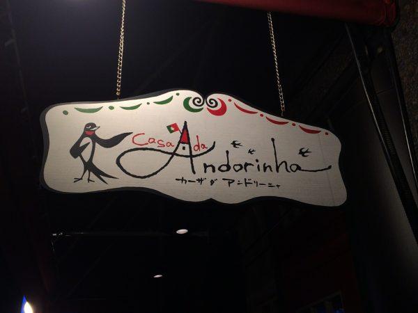 ポルトガル料理専門店 大阪 生カステラ 半熟 パオン・デ・ロー フランセジーニャ バカリャウ サバサンド 店名の由来