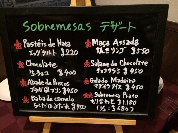 ポルトガル料理専門店 伝統ポルトガル料理 大阪 生カステラ 半熟 パオン・デ・ロー フランセジーニャ バカリャウ メニュー ワイン ドリンク デザート