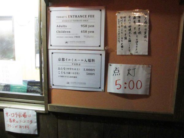 京都イルミナーレ るり渓温泉 イルミネーション デュアルオーロラショー 上映時間 霧 料金 チケット購入方法 混雑 割引 アクセス 駐車場 グランピング グラックス GRAX