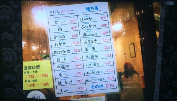 尼崎 食べログ1位 うどん 穂乃香 松本家の休日 松ちゃん 宮迫 たむけん さだ子 動画 ロケ日 グルメ 収録