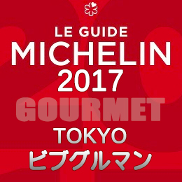 ミシュランガイド東京2017 ビブグルマン