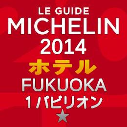 ミシュランガイド福岡2014 ホテル 1つ星 1パビリオン
