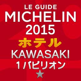 ミシュランガイド川崎2015 ホテル 1つ星 1パビリオン