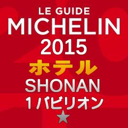 ミシュランガイド湘南2015 ホテル 1つ星 1パビリオン