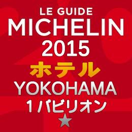 ミシュランガイド横浜2015 ホテル 1つ星 1パビリオン