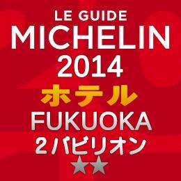 ミシュランガイド福岡2014 ホテル 2つ星 2パビリオン