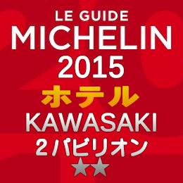 ミシュランガイド川崎2015 ホテル 2つ星 2パビリオン