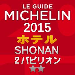 ミシュランガイド湘南2015 ホテル 2つ星 2パビリオン
