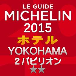 ミシュランガイド横浜2015 ホテル 2つ星 2パビリオン